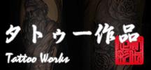 タトゥー作品